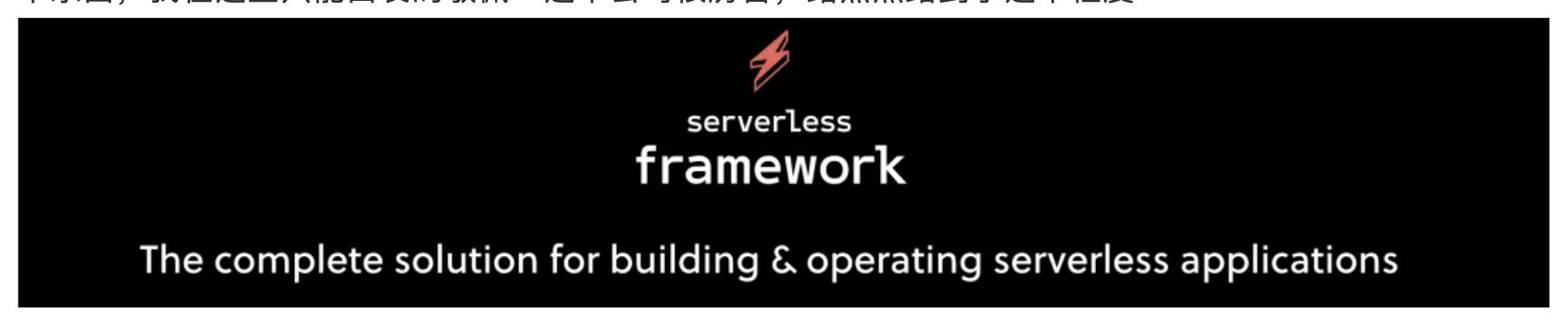 入门 Serverless :Serverless Framework开发者工具