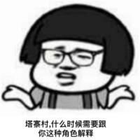 开源中国第一仙人掌