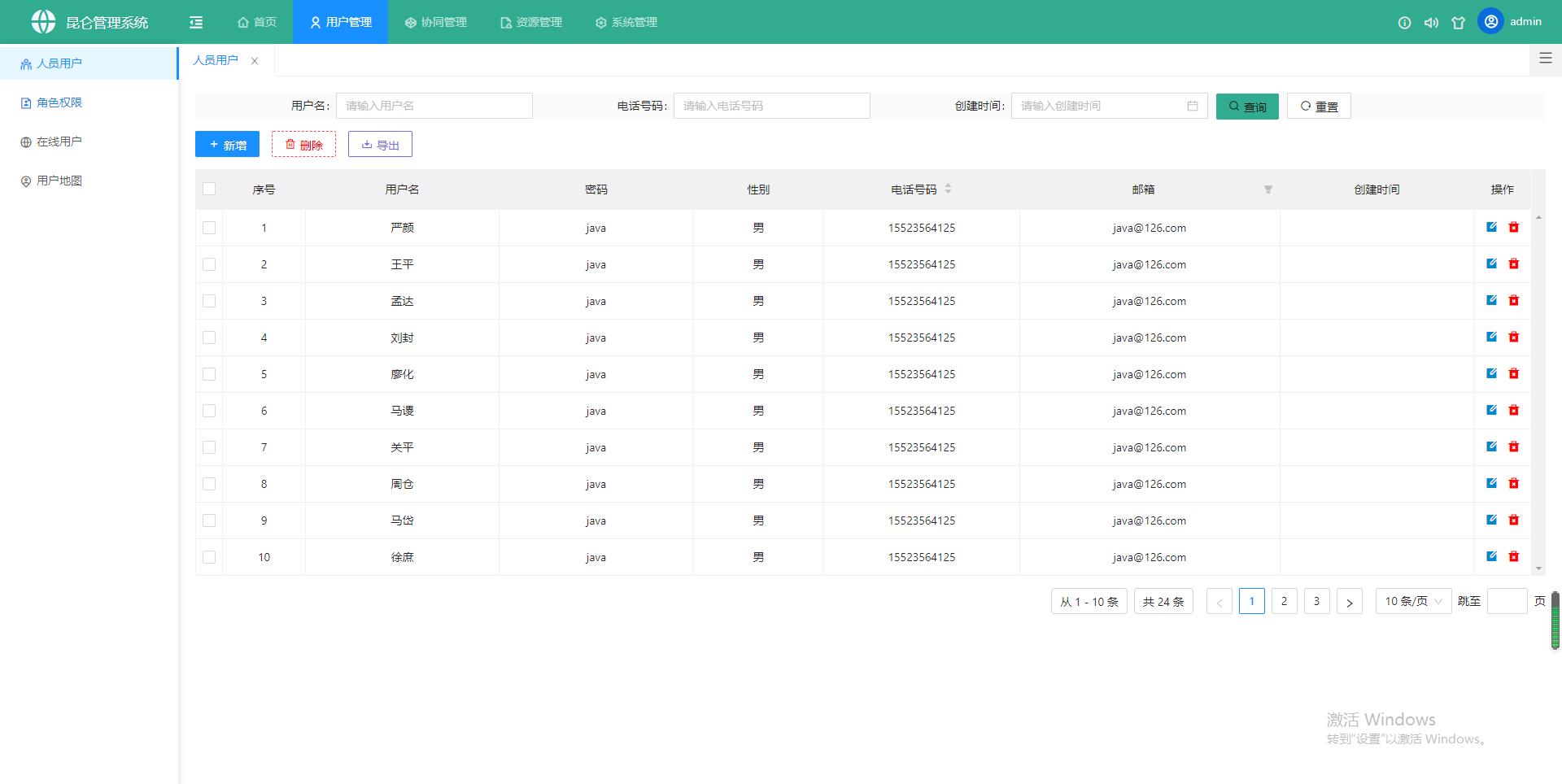 kunlun-admin v1.0.3 发布,基于 SpringCloud 的后台管理系统