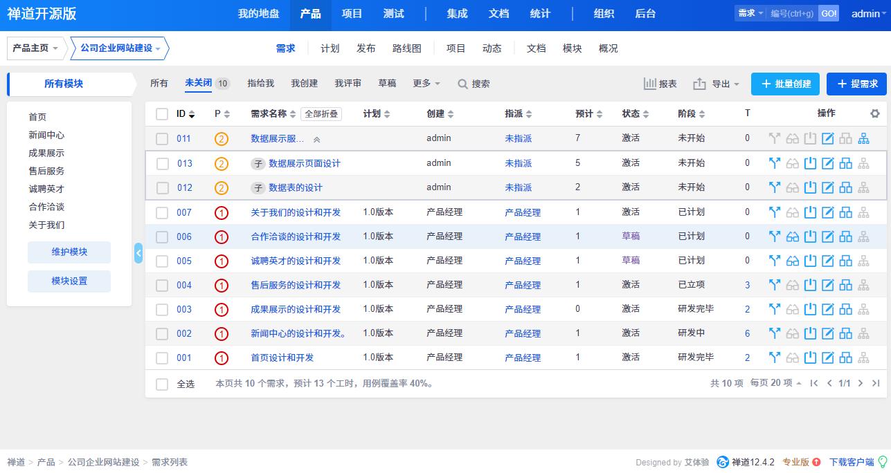 禅道 12.4.2 版本发布,主要修复漏洞和 Bug