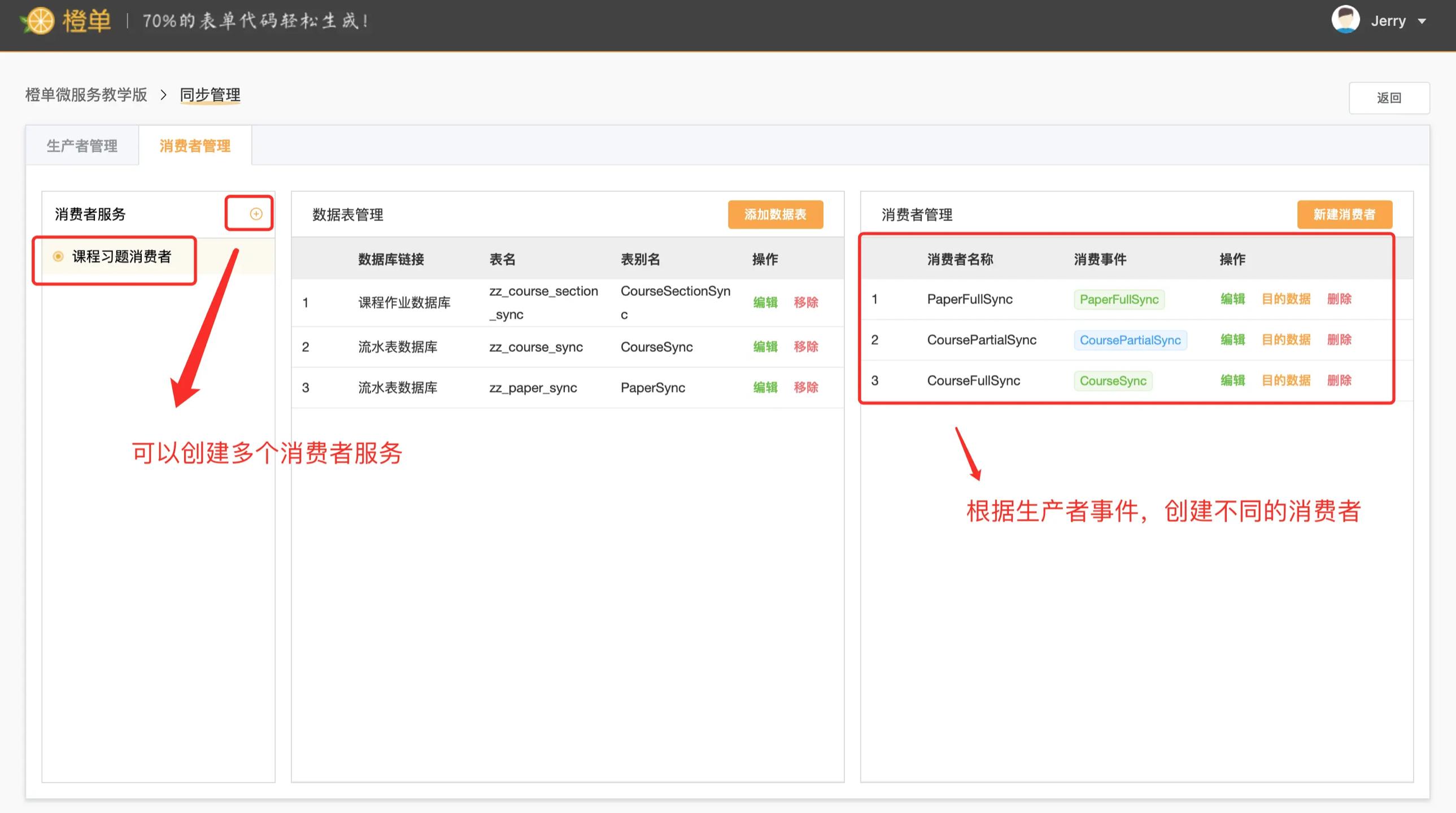橙单中台化低代码生成器 v1.6 发布,可配置生成跨多库实时同步服务