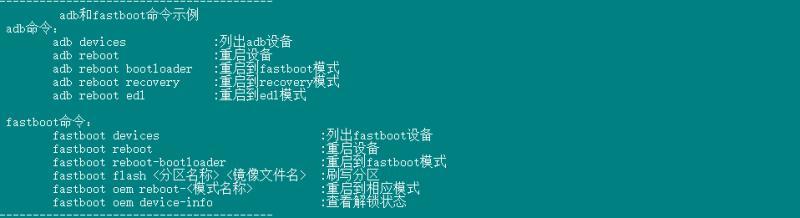 adb和fastboot命令使用示例