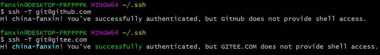 SSH公钥添加成功