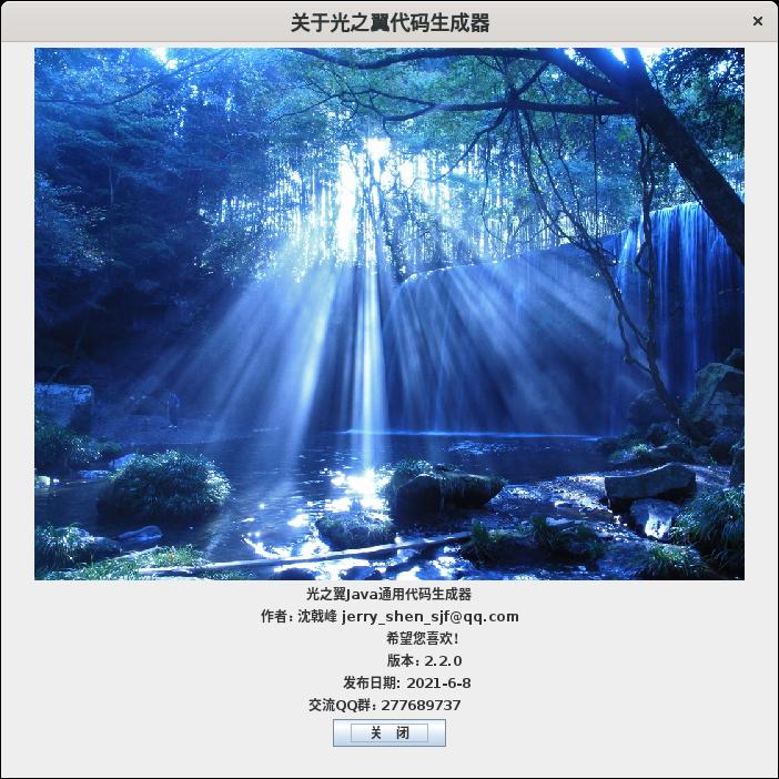 光之翼 Java 通用代码生成器 2.2.0 Beta 智慧光之翼版本公布