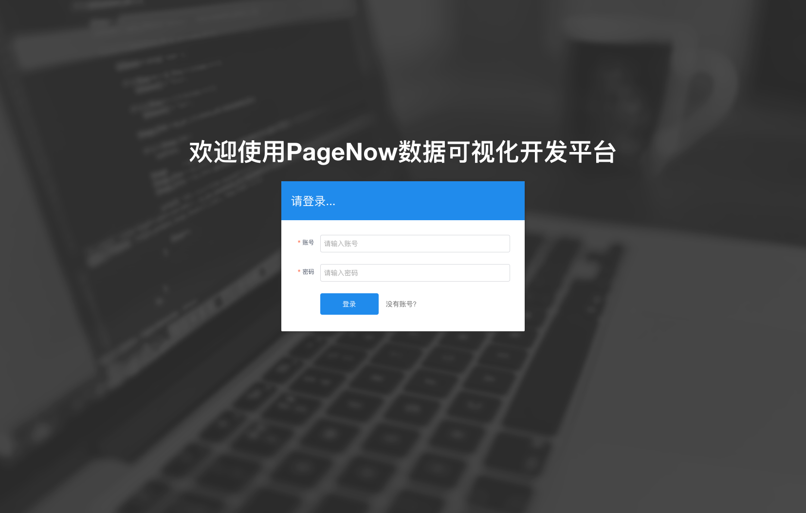 大数据可视化开发平台 PageNow
