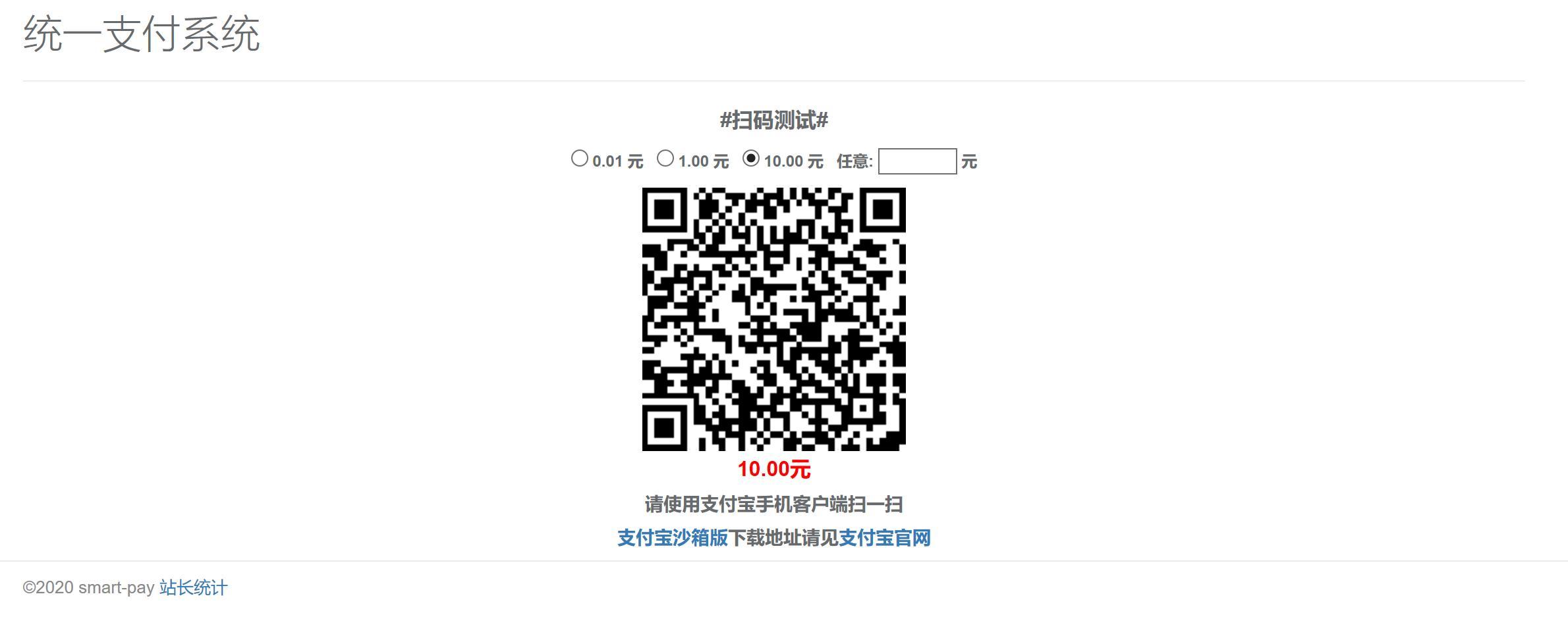 http://122.51.99.227:9009/demo/smartQrPay.html