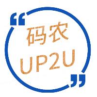 码农UP2U