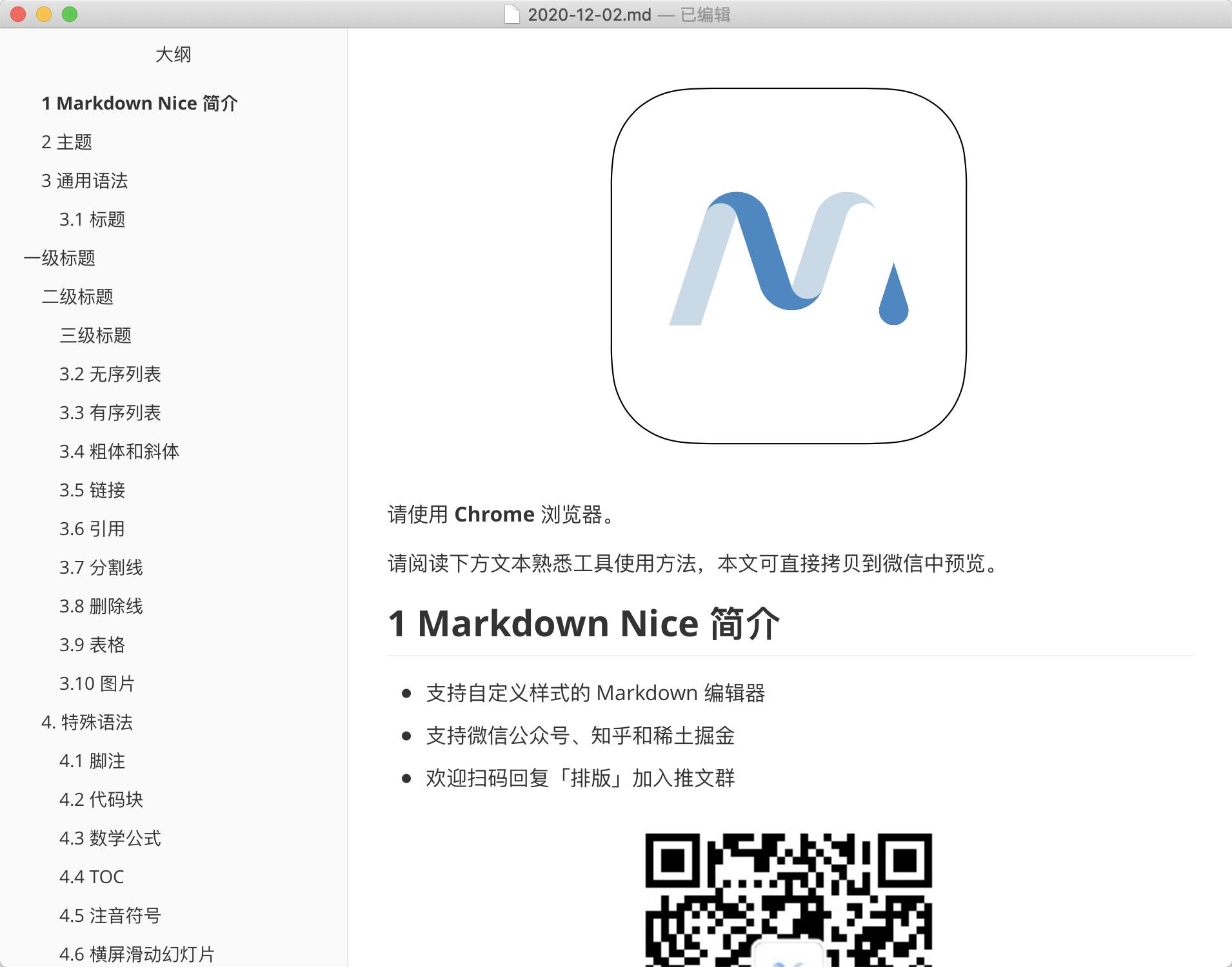 Markdown语法及美化网站推荐