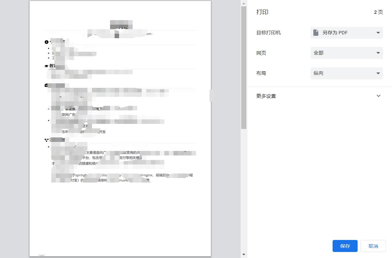 HTML在Chrome 导出PDF文件