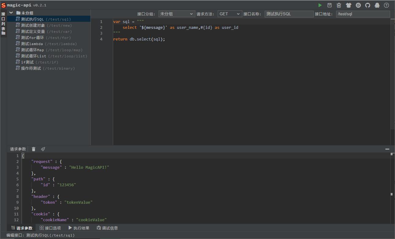 magic-api 0.3.2 发布,接口快速开发框架