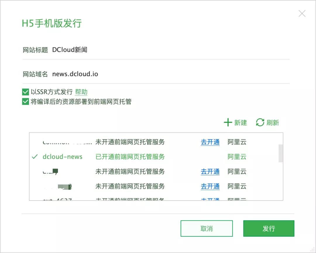 uni-app 提供开箱即用的 SSR 支持