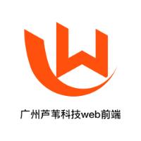 广州芦苇科技web前端