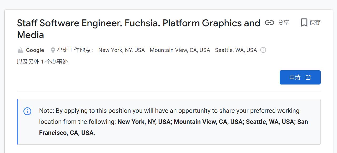 谷歌扩招 Fuchsia 人才,以扩展至更多设备平台