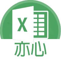 亦心Excel