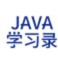 Java学习录