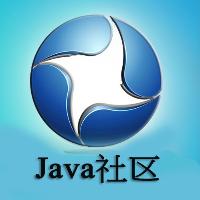 Java社区公众号