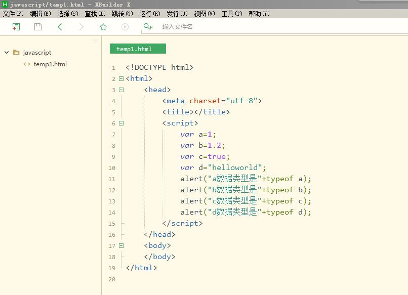 《JavaScript语法基础》练习第四章第一题练习