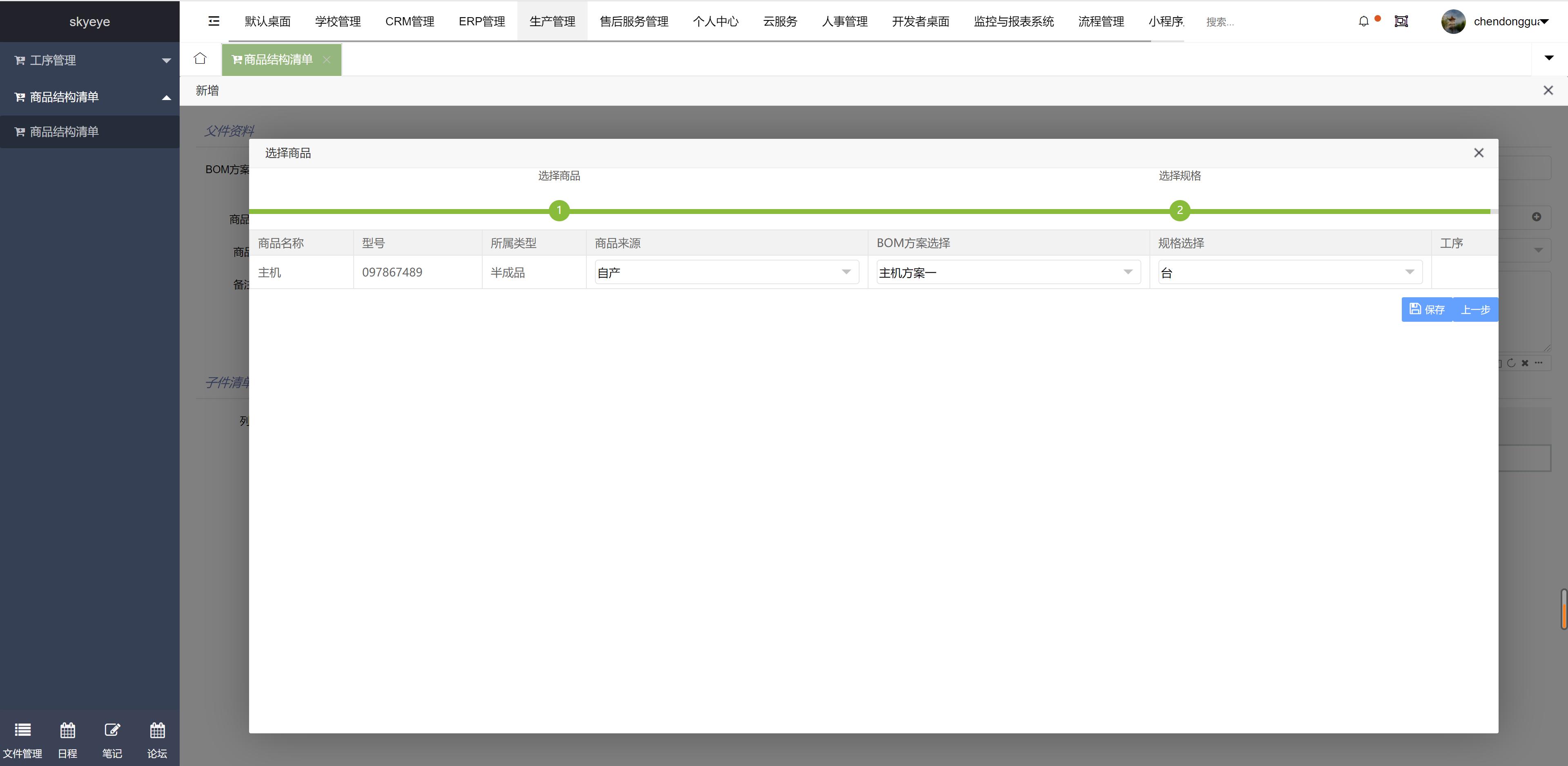 云办公系统 skyeye v3.1.7 发布,生产模块更新