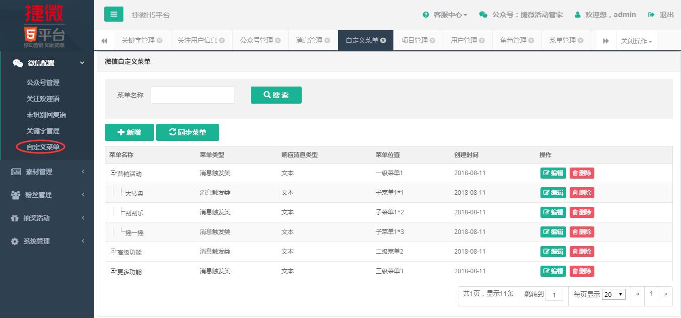 JeewxBoot 1.3.1 版本发布,免费开源的JAVA微信管家(图3)
