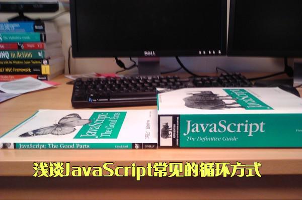 浅谈JavaScript常见的循环方式