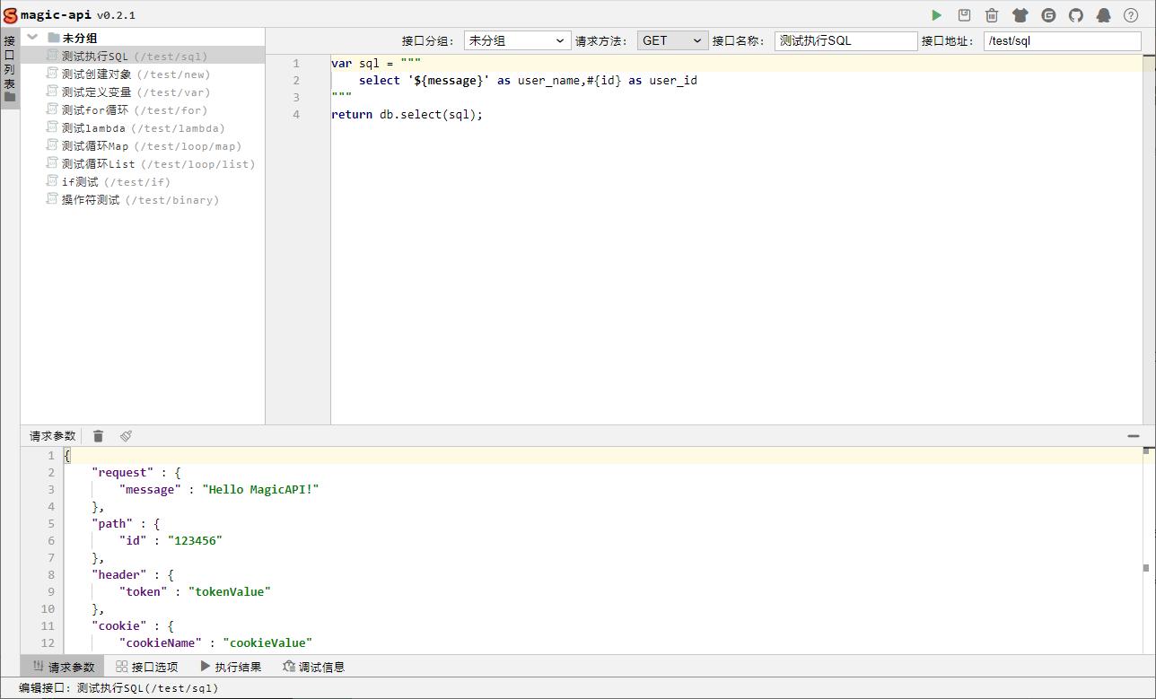 magic-api 0.4.0 发布,接口快速开发框架