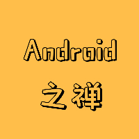 Android之禅