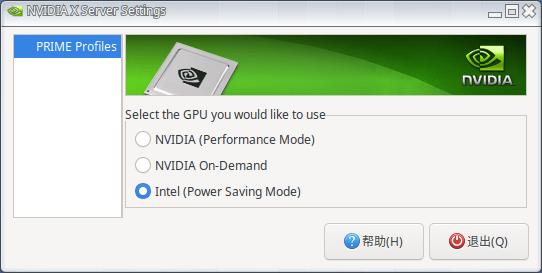 安装Nvidia官方驱动后可以关闭Nvidia显卡使用Intel节能模式,模式切换需要重启电脑.