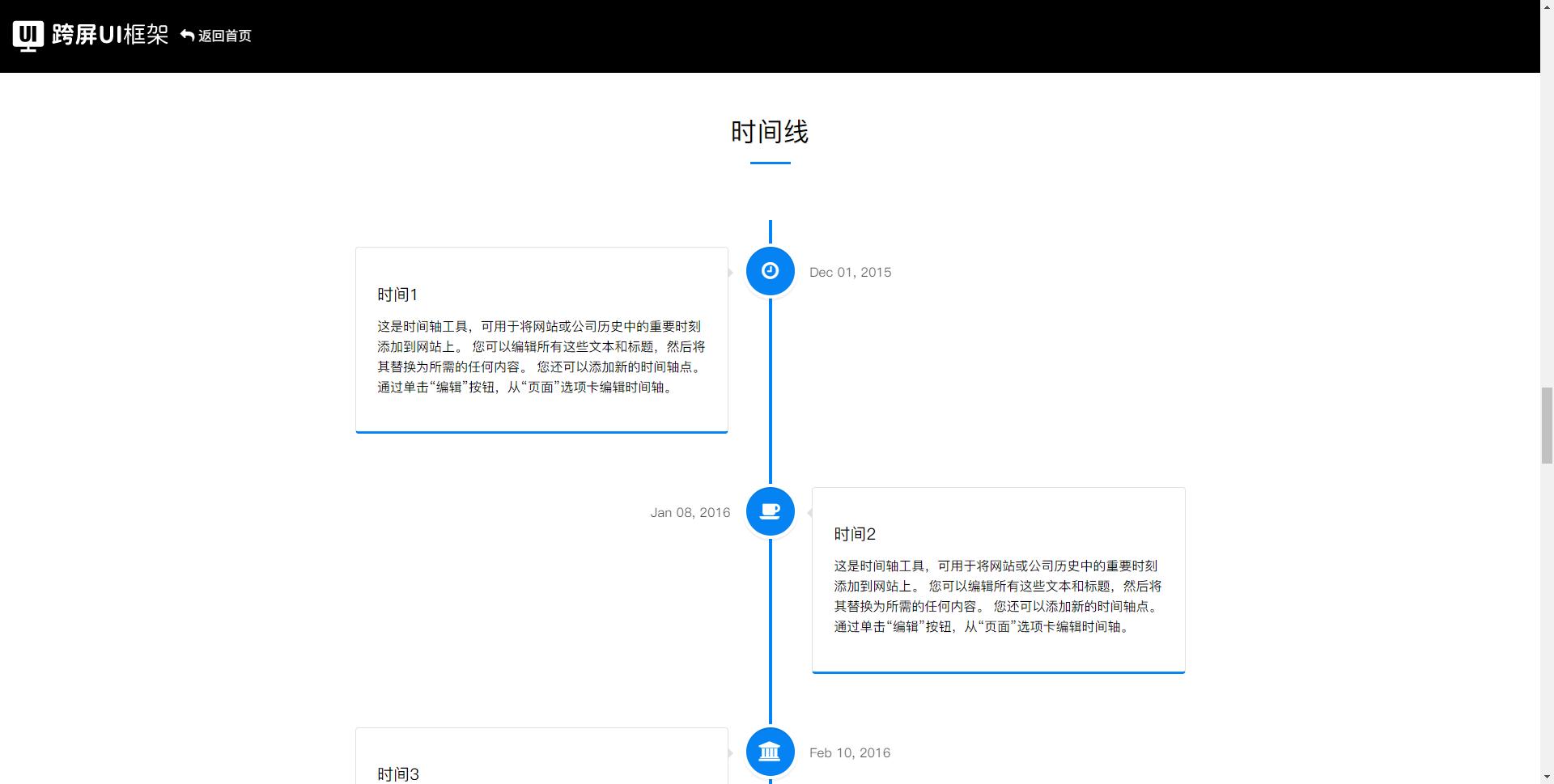 kuapingUI 1.6 版本发布,跨屏 UI-bootstrap 大组件 ui 框架