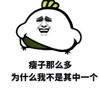 白胖的白萝卜