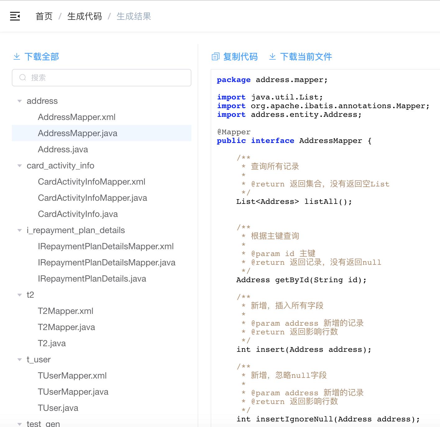 code-gen 1.1.0 发布,可自定义模板的代码生成工具