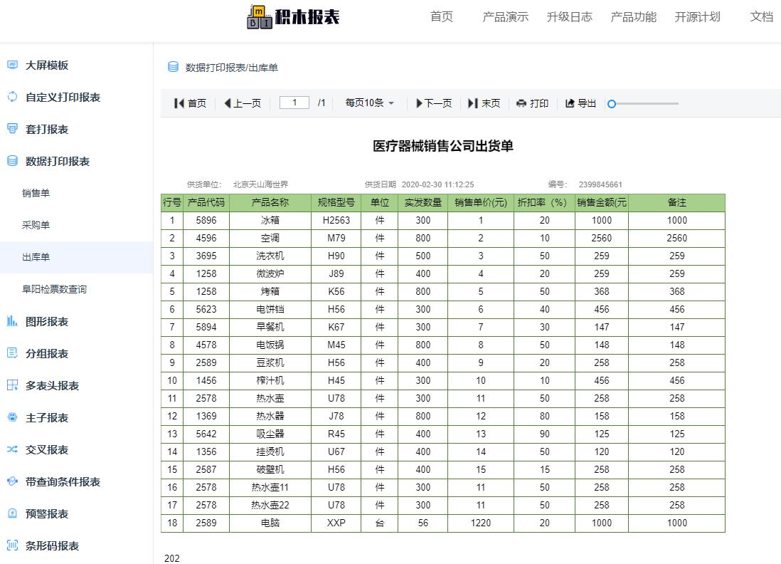 JimuReport积木报表1.3.4 版本发布,可视化报表工具(图4)